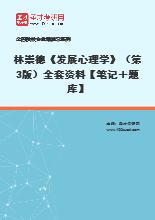 林崇德《发展心理学》(第3版)全套资料【笔记+题库】