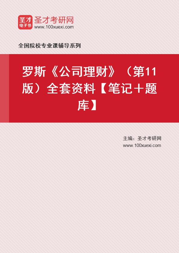 罗斯《公司理财》(第11版)全套资料【笔记+题库】