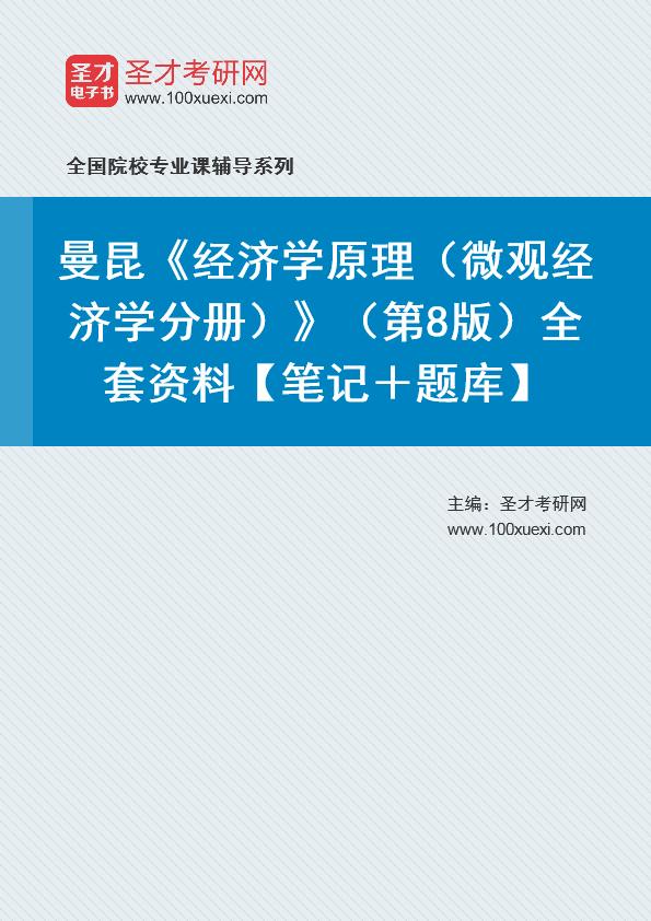 曼昆《经济学原理(微观经济学分册)》(第8版)全套资料【笔记+题库】