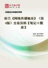 彭兰《网络传播概论》(第4版)全套资料【笔记+题库】