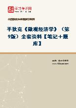 平狄克《微观经济学》(第9版)全套资料【笔记+题库】
