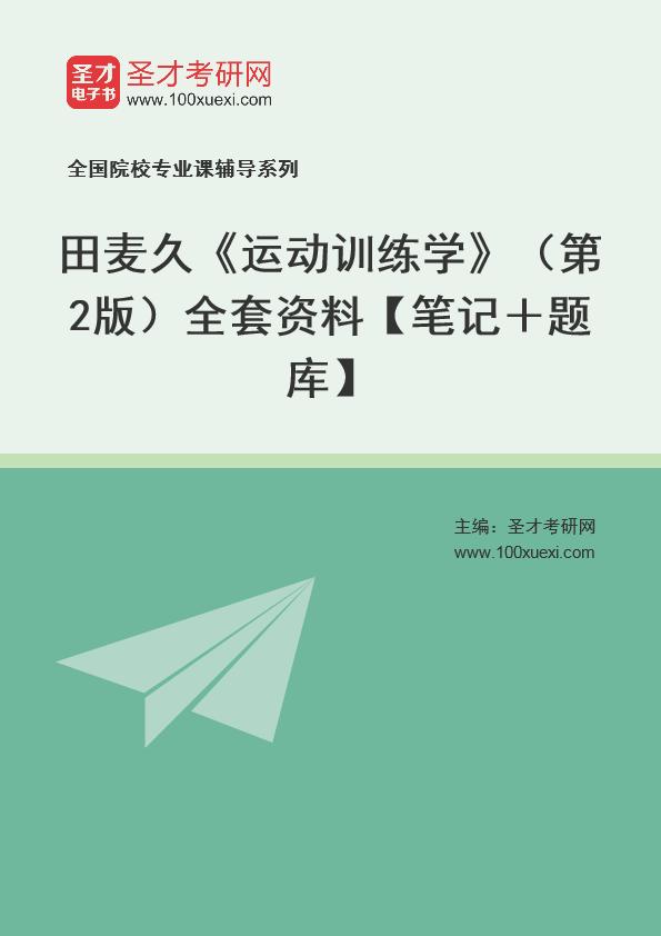 田麦久《运动训练学》(第2版)全套资料【笔记+题库】