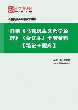 肖前《马克思主义哲学原理》(合订本)全套资料【笔记+题库】