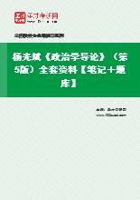 杨光斌《政治学导论》(第5版)全套资料【笔记+题库】
