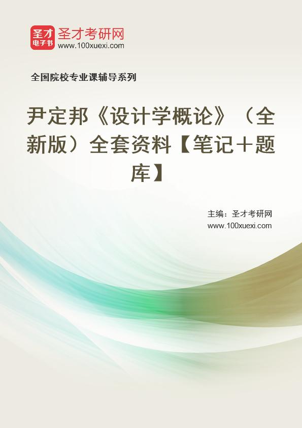 尹定邦《设计学概论》(全新版)全套资料【笔记+题库】
