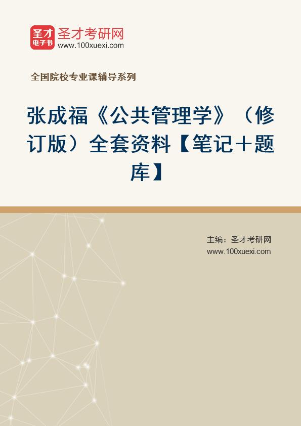 张成福《公共管理学》(修订版)全套资料【笔记+题库】
