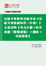 2021年出版专业职业资格考试《出版专业基础知识(中级)》全套资料【考点手册+历年真题(视频讲解)+题库+考前模拟】