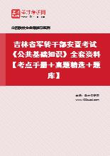 2022年吉林省军转干部安置考试《公共基础知识》全套资料【考点手册+真题精选+题库】