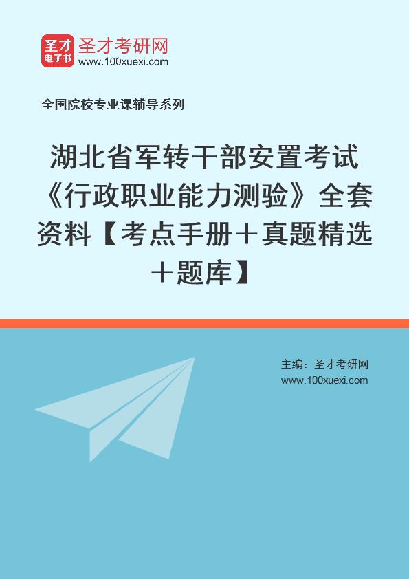 2022年湖北省军转干部安置考试《行政职业能力测验》全套资料【考点手册+真题精选+题库】