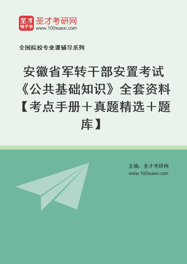 2022年安徽省军转干部安置考试《公共基础知识》全套资料【考点手册+真题精选+题库】