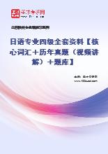 2021年日语专业四级全套资料【核心词汇+历年真题(视频讲解)+题库】
