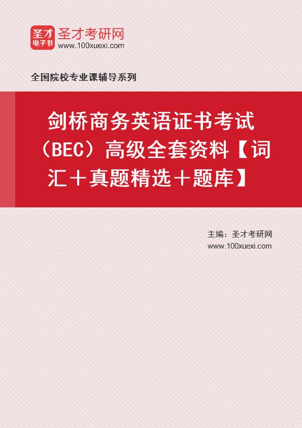 2021年剑桥商务英语证书考试(BEC)高级全套资料【词汇+真题精选+题库】