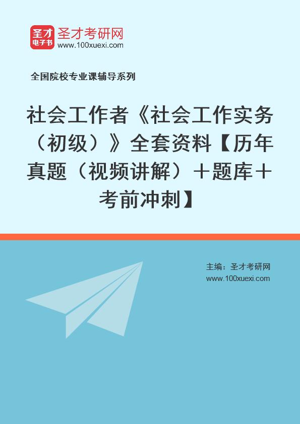 2021年社会工作者《社会工作实务(初级)》全套资料【历年真题(视频讲解)+题库+考前冲刺】