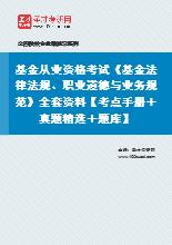 2021年基金从业资格考试《基金法律法规、职业道德与业务规范》全套资料【考点手册+真题精选+题库】
