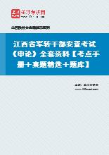 2022年江西省军转干部安置考试《申论》全套资料【考点手册+真题精选+题库】