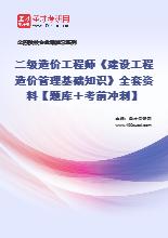 2021年二级造价工程师《建设工程造价管理基础知识》全套资料【题库+考前冲刺】