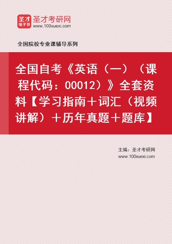 2021年全国自考《英语(一)(课程代码:00012)》全套资料【学习指南+词汇(视频讲解)+历年真题+题库】
