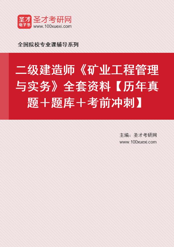 2022年二级建造师《矿业工程管理与实务》全套资料【历年真题+题库+考前冲刺】