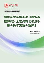 2021年期货从业资格考试《期货基础知识》全套资料【考点手册+历年真题+题库】