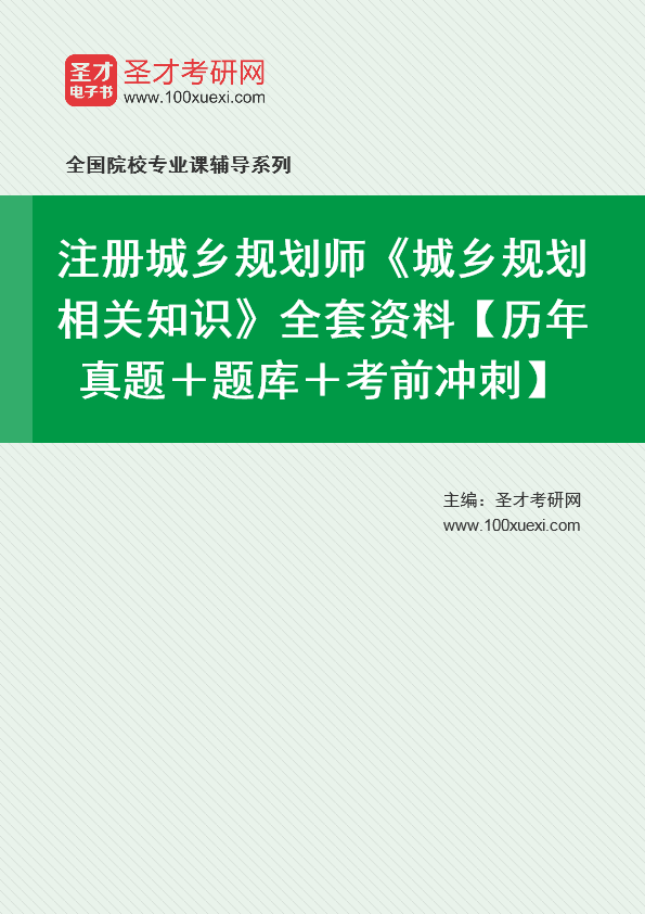 2021年注册城乡规划师《城乡规划相关知识》全套资料【历年真题+题库+考前冲刺】