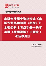 2021年出版专业职业资格考试《出版专业基础知识(初级)》全套资料【考点手册+历年真题(视频讲解)+题库+考前模拟】