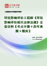 2021年环境影响评价工程师《环境影响评价相关法律法规》全套资料【考点手册+历年真题+题库】