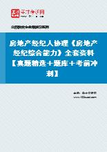 2021年房地产经纪人协理《房地产经纪综合能力》全套资料【真题精选+题库+考前冲刺】