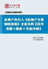 2021年房地产经纪人《房地产交易制度政策》全套资料【历年真题+题库+考前冲刺】