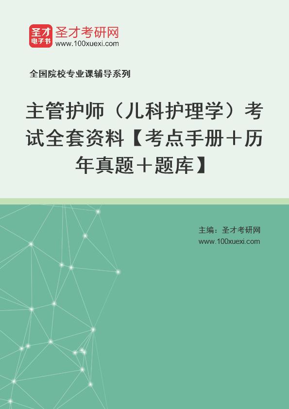 2022年主管护师(儿科护理学)考试全套资料【考点手册+历年真题+题库】