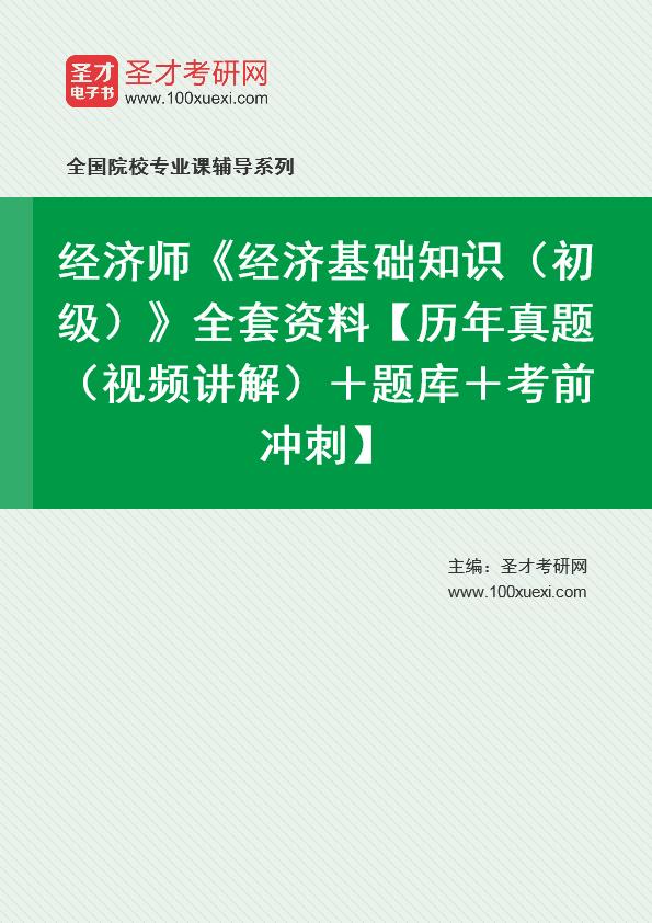 2021年经济师《经济基础知识(初级)》全套资料【历年真题(视频讲解)+题库+考前冲刺】
