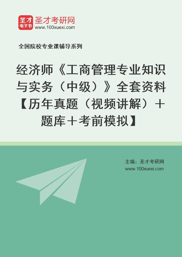 2021年经济师《工商管理专业知识与实务(中级)》全套资料【历年真题(视频讲解)+题库+考前模拟】