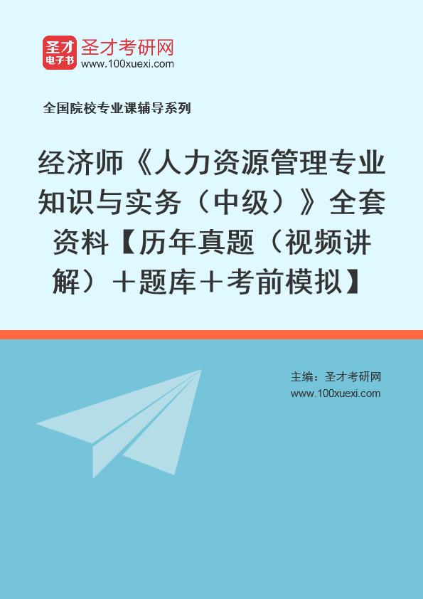 2021年经济师《人力资源管理专业知识与实务(中级)》全套资料【历年真题(视频讲解)+题库+考前模拟】