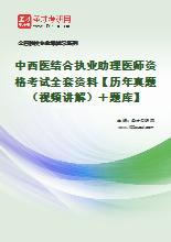 2021年中西医结合执业助理医师资格考试全套资料【历年真题(视频讲解)+题库】