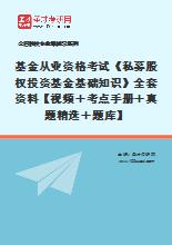 2021年基金从业资格考试《私募股权投资基金基础知识》全套资料【视频+考点手册+真题精选+题库】