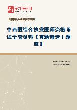 2021年中西医结合执业医师资格考试全套资料【真题精选+题库】