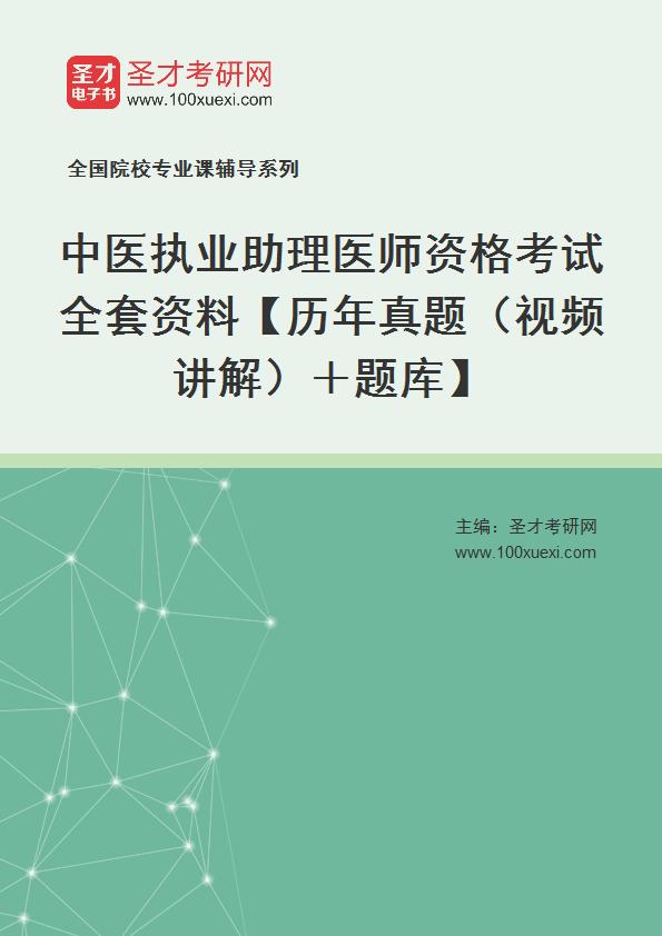 2021年中医执业助理医师资格考试全套资料【历年真题(视频讲解)+题库】