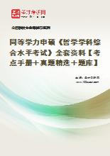 2022年同等学力申硕《哲学学科综合水平考试》全套资料【考点手册+真题精选+题库】