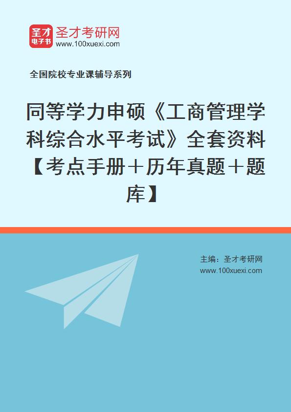 2022年同等学力申硕《工商管理学科综合水平考试》全套资料【考点手册+历年真题+题库】