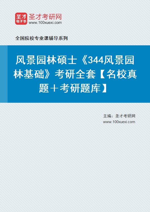 2022年风景园林硕士《344风景园林基础》考研全套【名校真题+考研题库】