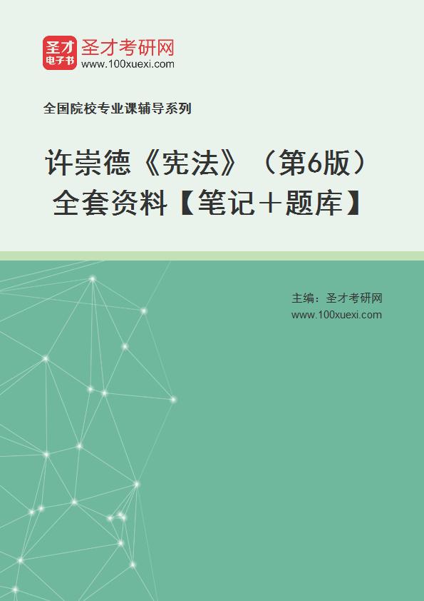 许崇德《宪法》(第6版)全套资料【笔记+题库】
