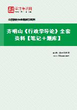 齐明山《行政学导论》全套资料【笔记+题库】