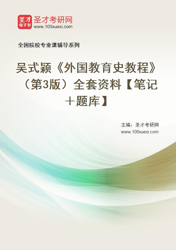 吴式颖《外国教育史教程》(第3版)全套资料【笔记+题库】