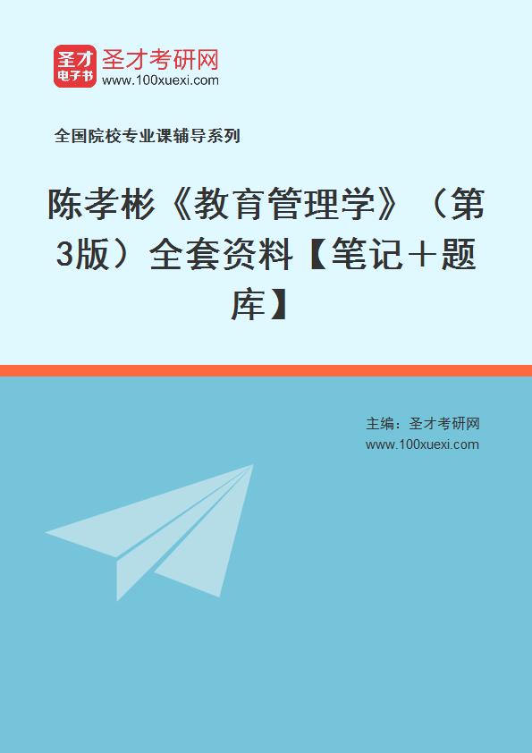 陈孝彬《教育管理学》(第3版)全套资料【笔记+题库】