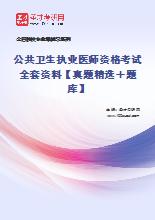 2021年公共卫生执业医师资格考试全套资料【真题精选+题库】