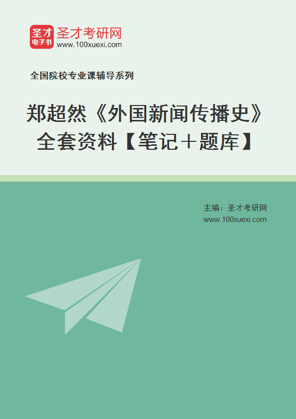 郑超然《外国新闻传播史》全套资料【笔记+题库】