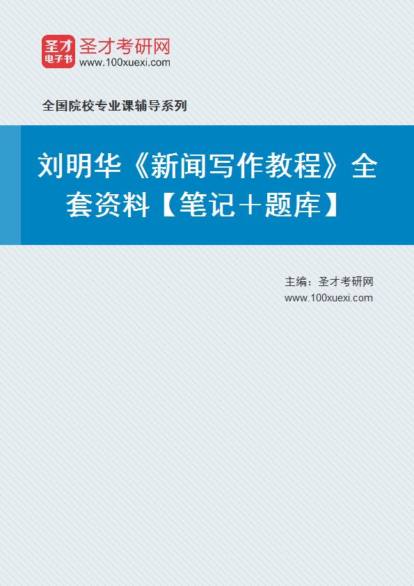 刘明华《新闻写作教程》全套资料【笔记+题库】