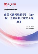 蔡雯《新闻编辑学》(第4版)全套资料【笔记+题库】