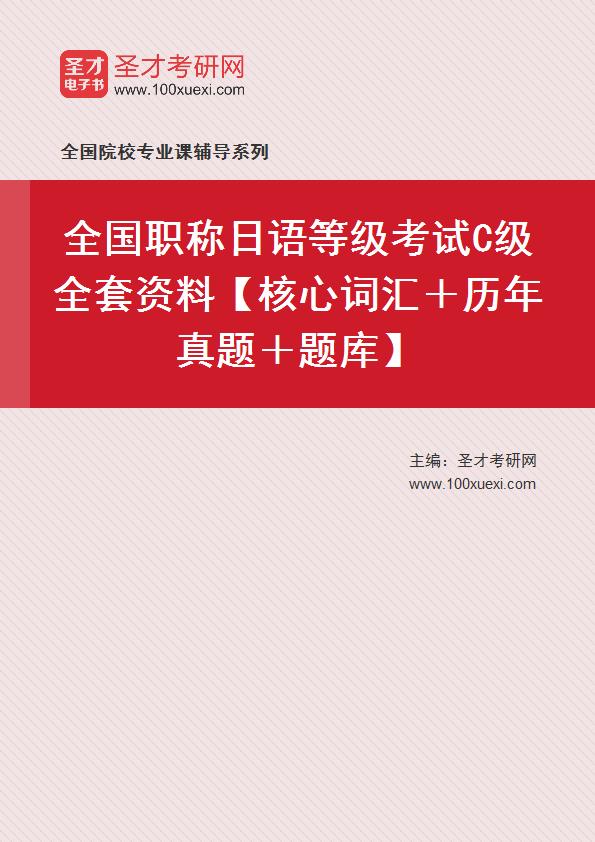 2021年全国职称日语等级考试C级全套资料【核心词汇+历年真题+题库】