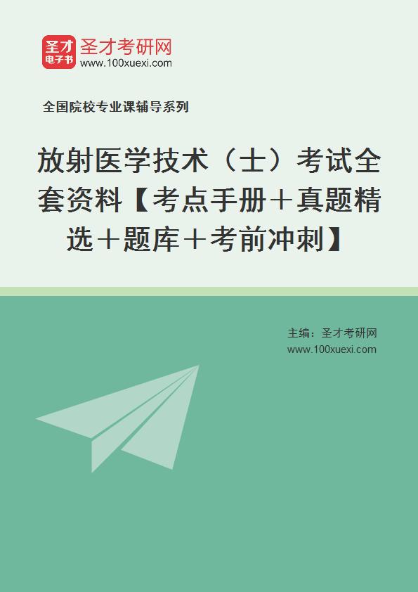 2022年放射医学技术(士)考试全套资料【考点手册+真题精选+题库+考前冲刺】