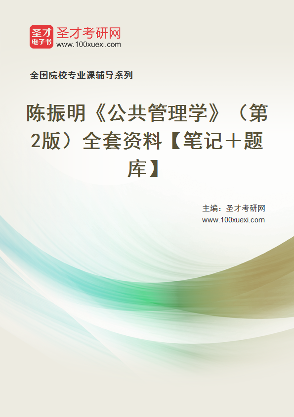 陈振明《公共管理学》(第2版)全套资料【笔记+题库】